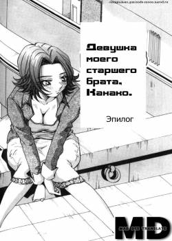 Bakunyuudou #My Big Brother's Girl / Девушка моего брата Канако. Эпилог