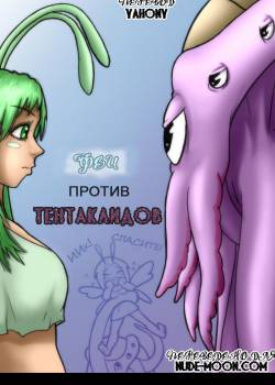 Fairies vs Tentacles #1 / Феи против Тентаклидов