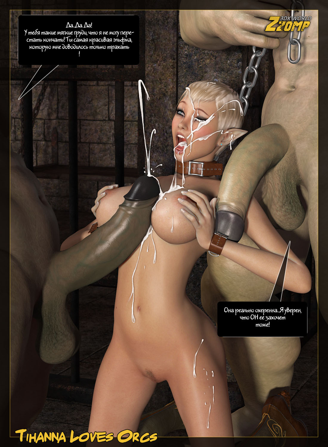 Hentai blonde fucked by orcs erotica comic